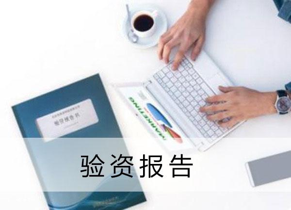 昆明专业的验资报告代理记账公司