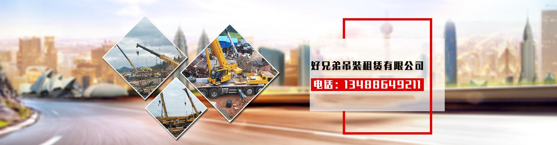 北京吊车租赁有限公司