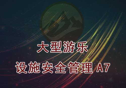 大型游樂設施安全管理A7