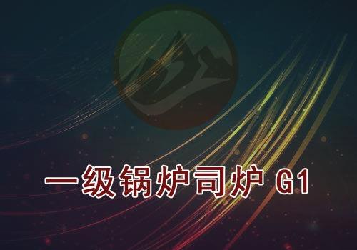 一級鍋爐司爐G1