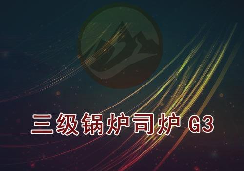三級鍋爐司爐G3