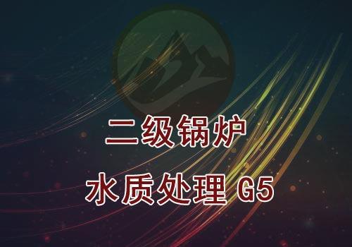 二級鍋爐水質處理G5