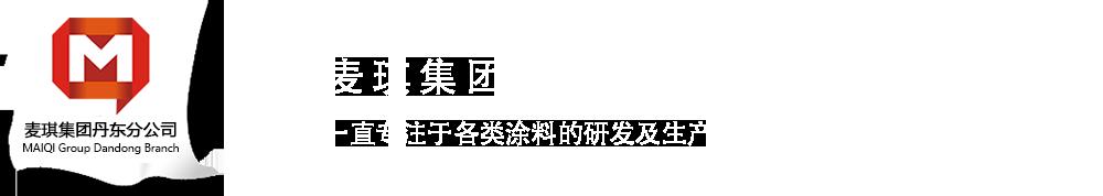 麦琪集团丹东分公司_Logo