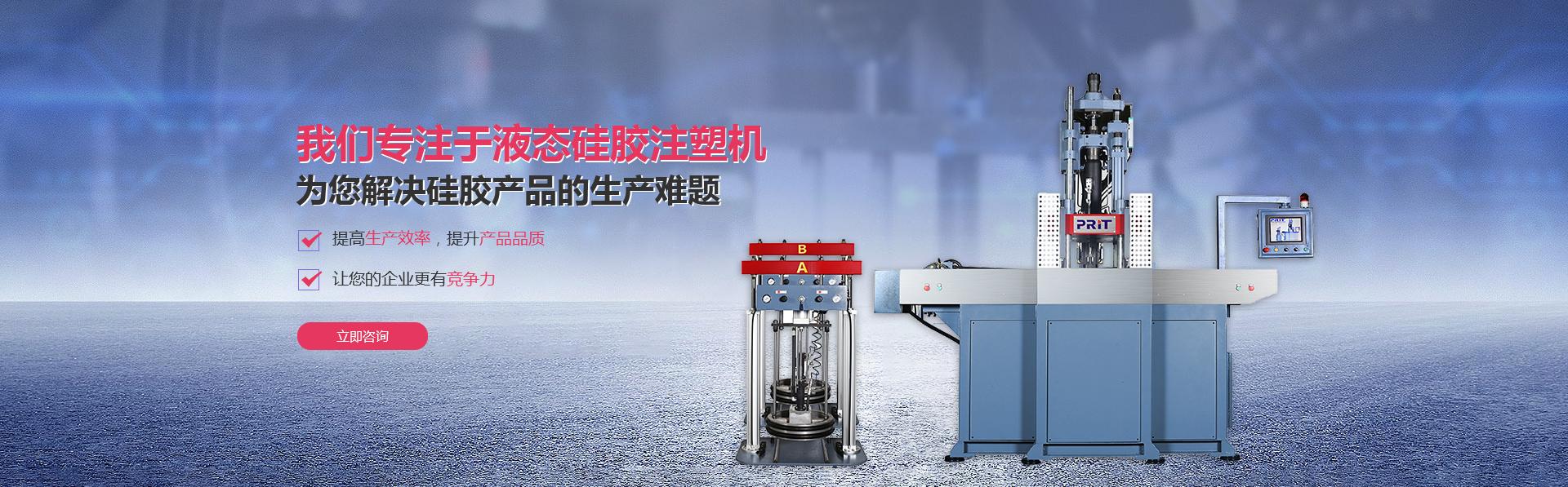 普力得專注于液態硅膠注塑機,為您解決硅膠產品的生產難題