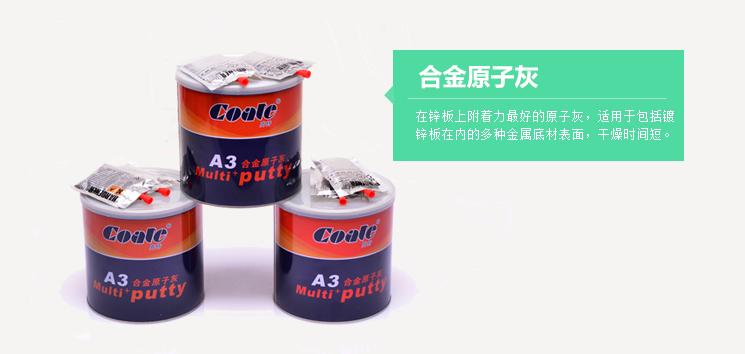 <h4>合金原子灰YK-630</h4> <p>YK-630合金原子灰,适用于包括镀锌板在内的多种金属底材表面。施工时原子灰...</p>