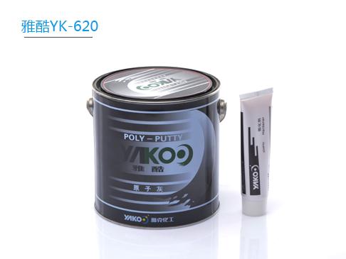 耐高、低温原子灰YK-620