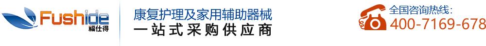 中山市福仕得健身器材公司