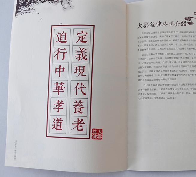青岛包装印刷厂