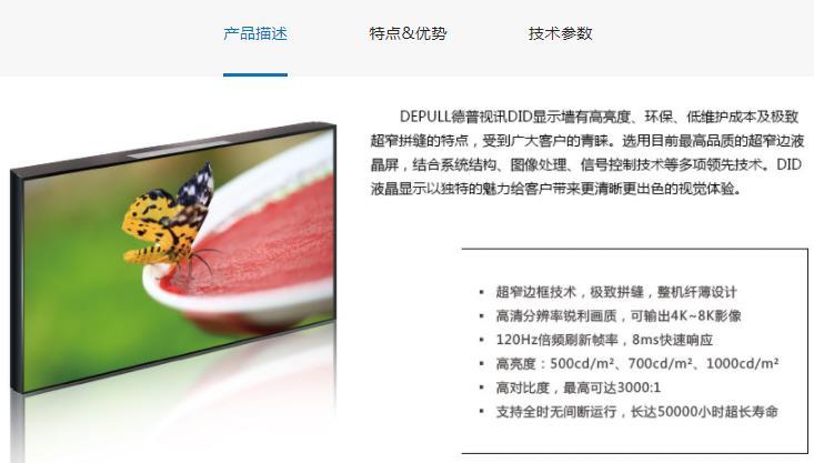 超窄边LCD拼接显示