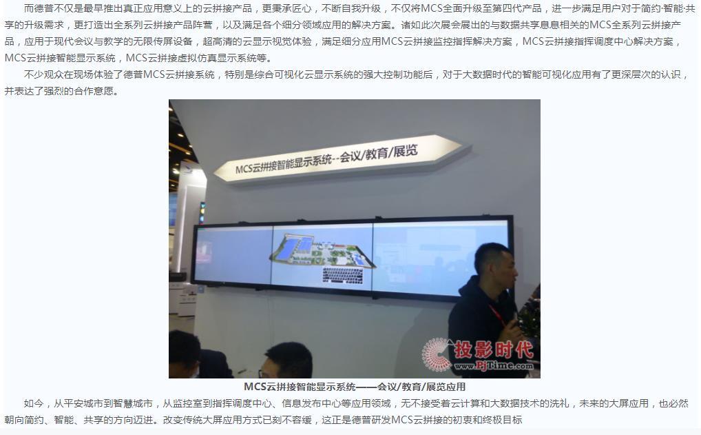 智享云拼接 德普视讯MCS展现不一样的智能大屏应用