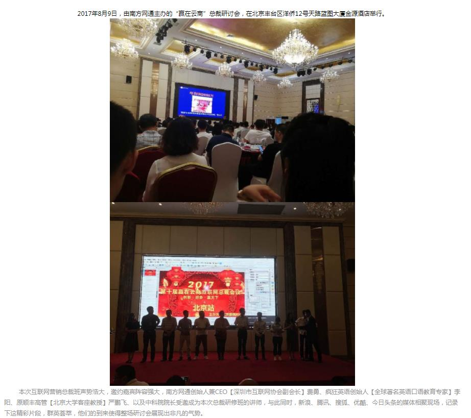 "DEPULL德普视讯参加""赢在云商""研讨会"