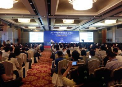 DEPULL德普视讯参加2017年中国网络信息安全峰会