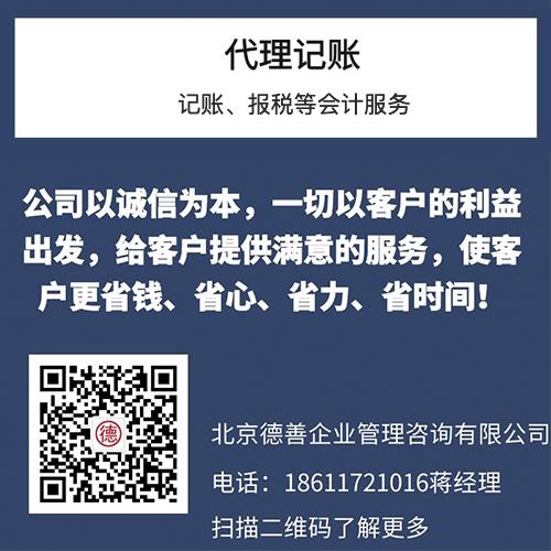 北京代理记账优于会计哪些优势