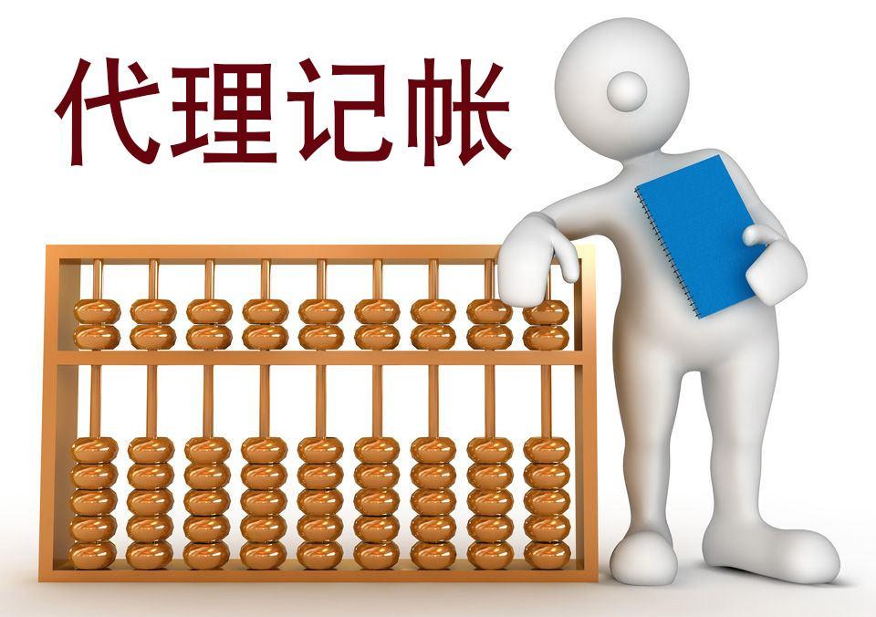 北京记账代办公司