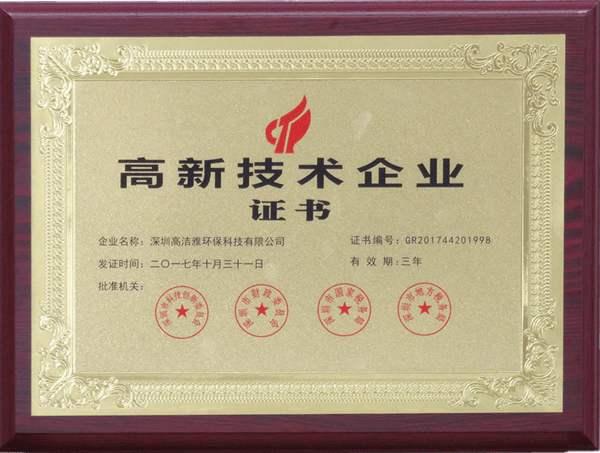 北京高新企业认定条件