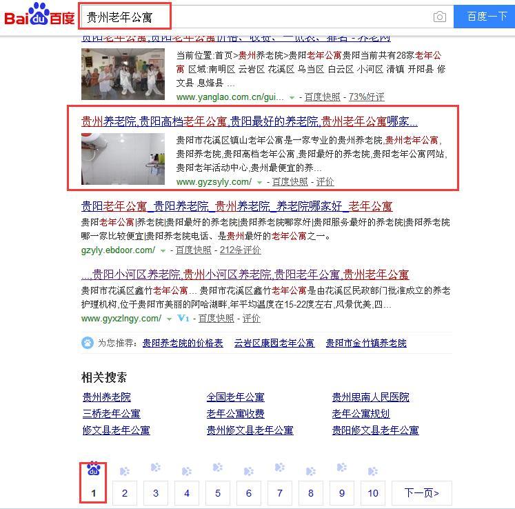 貴州老年公寓合作富海360網站推廣排名效果穩定