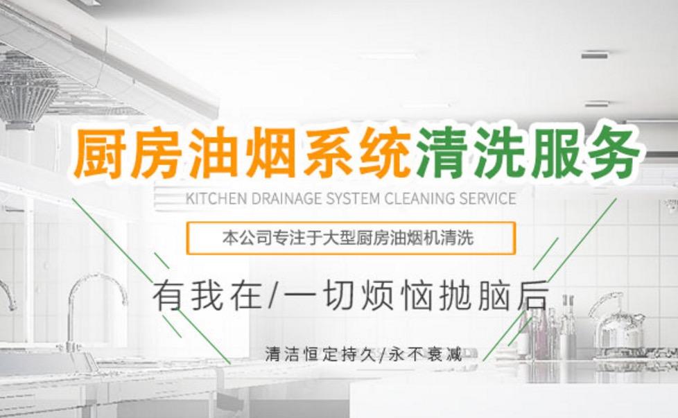 厨房油烟清洗公司续网站优化软件2年