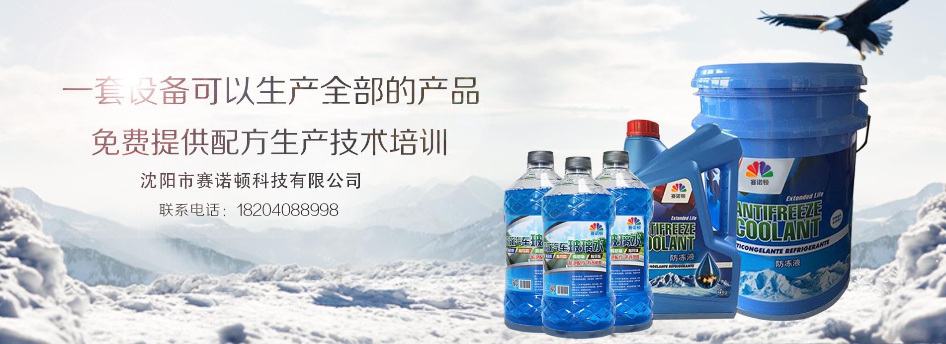 沈阳玻璃水制作厂家加入富海360做网络营销推广