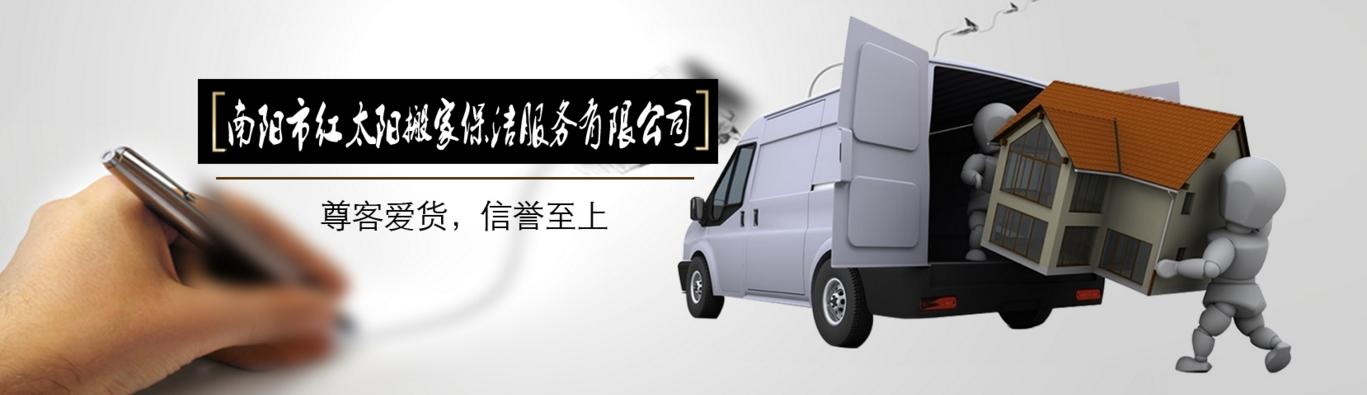 南阳搬家公司选择富海360购买关键词seo优化一套