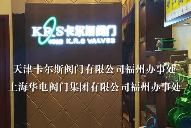 福州阀门厂家购买富海360网络推广方案一套