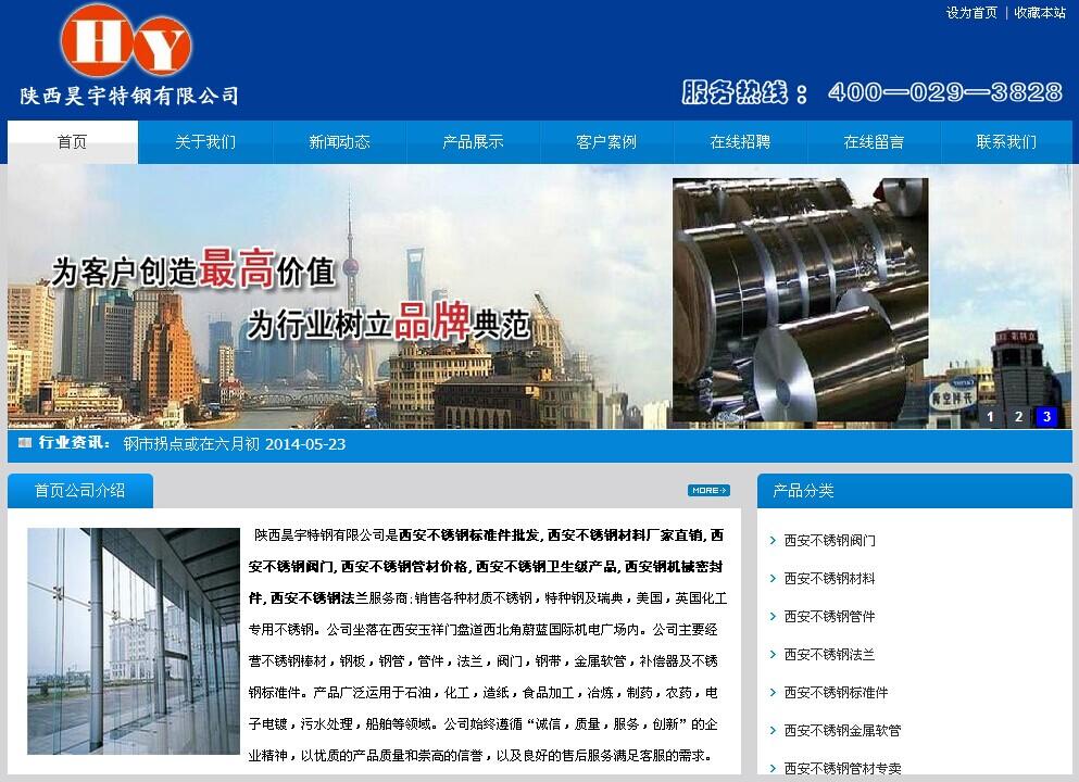 深圳网站建设案例之西安销售各种材质不锈钢的生产厂家