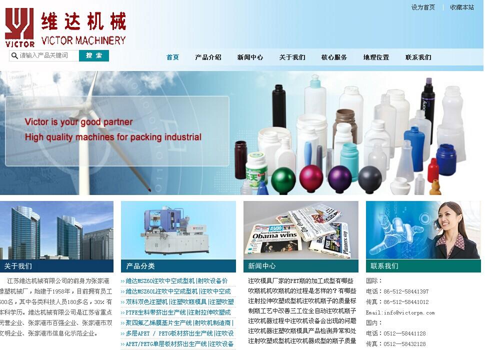 深圳网站建设案例之张家港橡塑机械生产厂