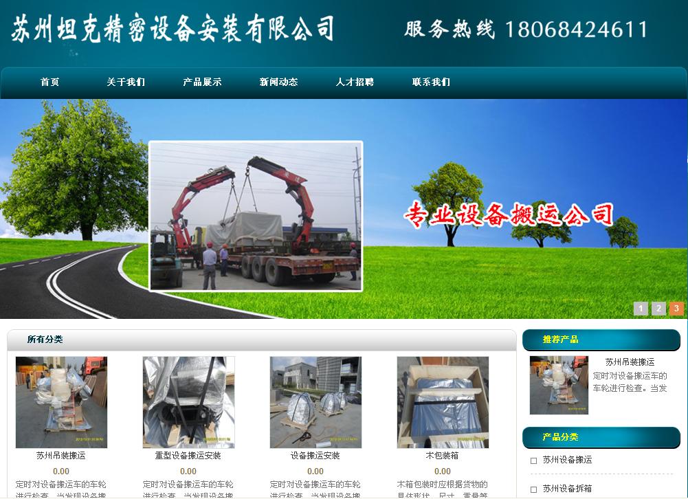 深圳网站建设案例之苏州设备装运公司
