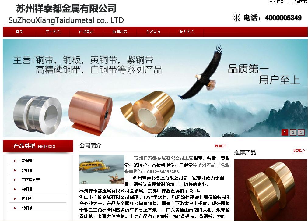 深圳网站建设之苏州金属有限公司网站