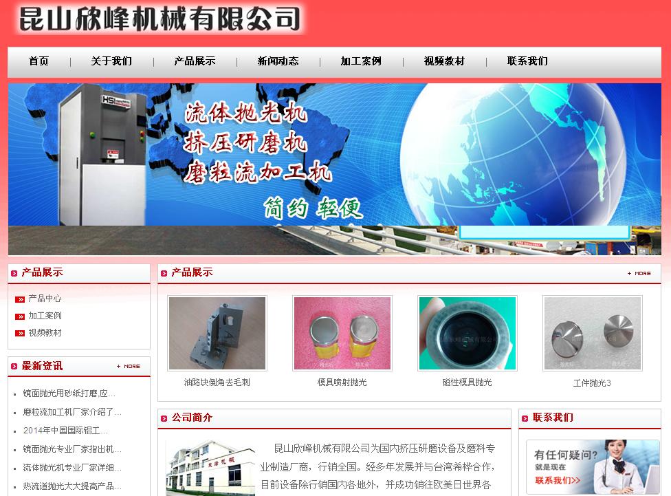 深圳网站建设之昆山研磨设备及磨料专业制造厂