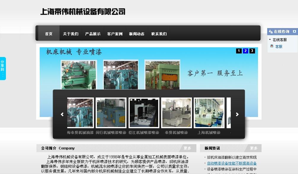 深圳网站建设案例之上海带伟机械设备有限公司