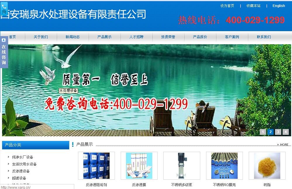深圳网站建设案例之西安瑞泉水处理设备有限责任公司