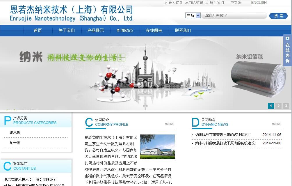 深圳网站建设案例之纳米微孔隔热材生产厂家
