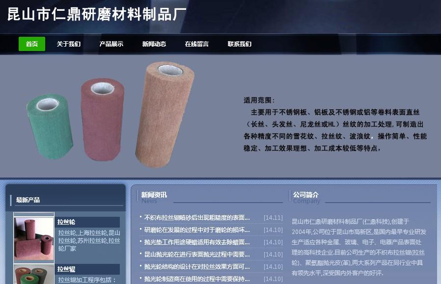 深圳网站建设案例之昆山市仁鼎研磨材料制品厂