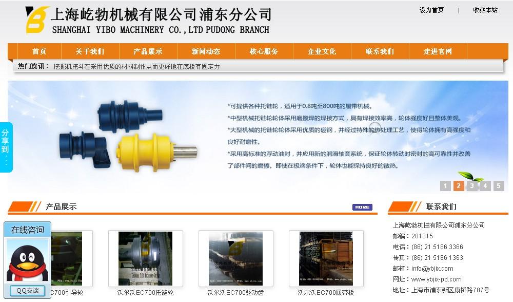 深圳网站建设案例之上海屹勃机械有限公司浦东分公司