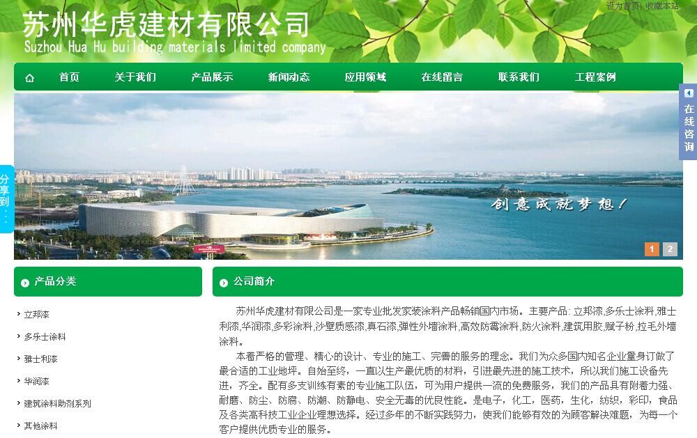 深圳网站建设案例之苏州华虎建材有限公司