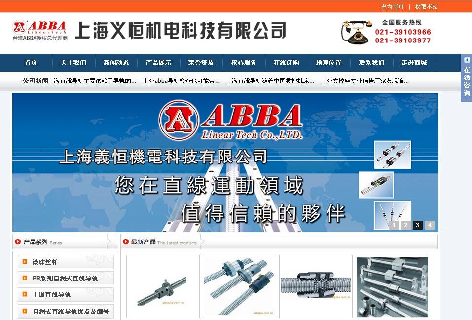 深圳网站建设案例之上海义恒机电科技有限公司