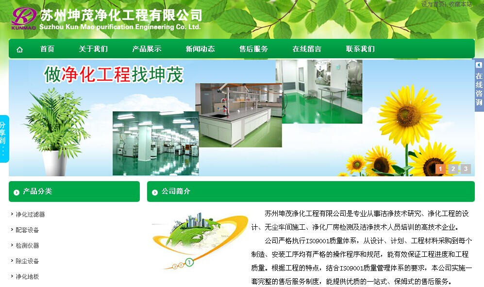 深圳网站建设案例之净化工程公司