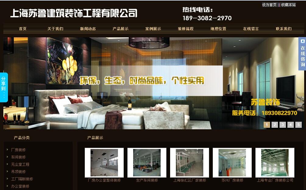 深圳网站建设案例之建筑装饰工程公司