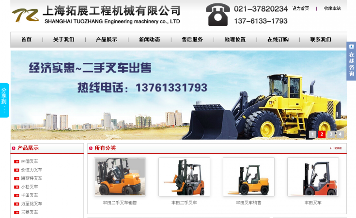 深圳网站建设案例之二手叉车出售公司