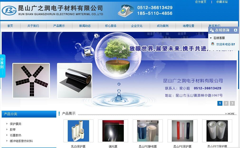 深圳网站建设案例之昆山广之润电子材料有限公司