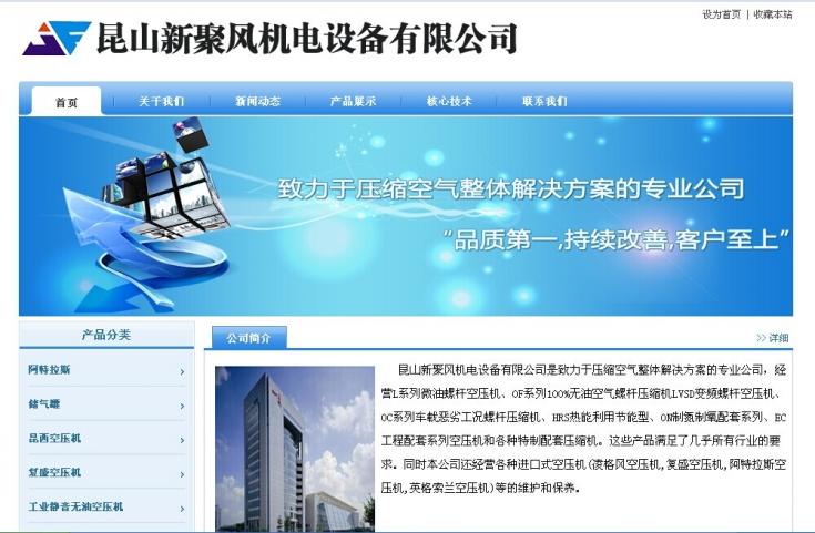 深圳网站建设案例之机电设备公司