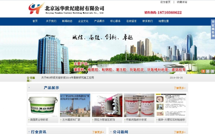 深圳网站建设案例之建材厂家