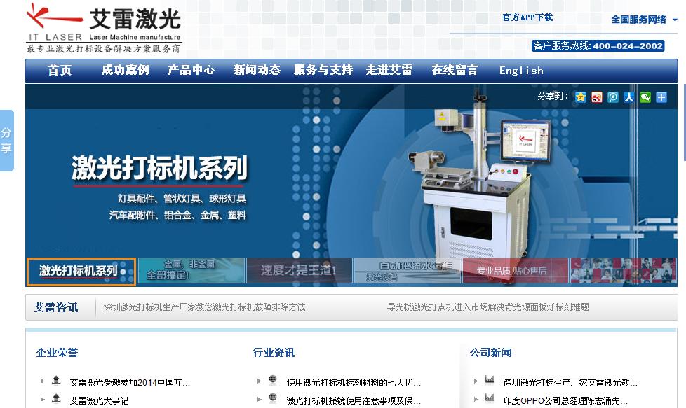 深圳网站建设案例之深圳激光打标机生产厂家