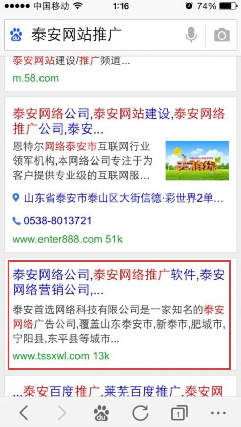 手机网站搜索优化之泰安网站推广展示