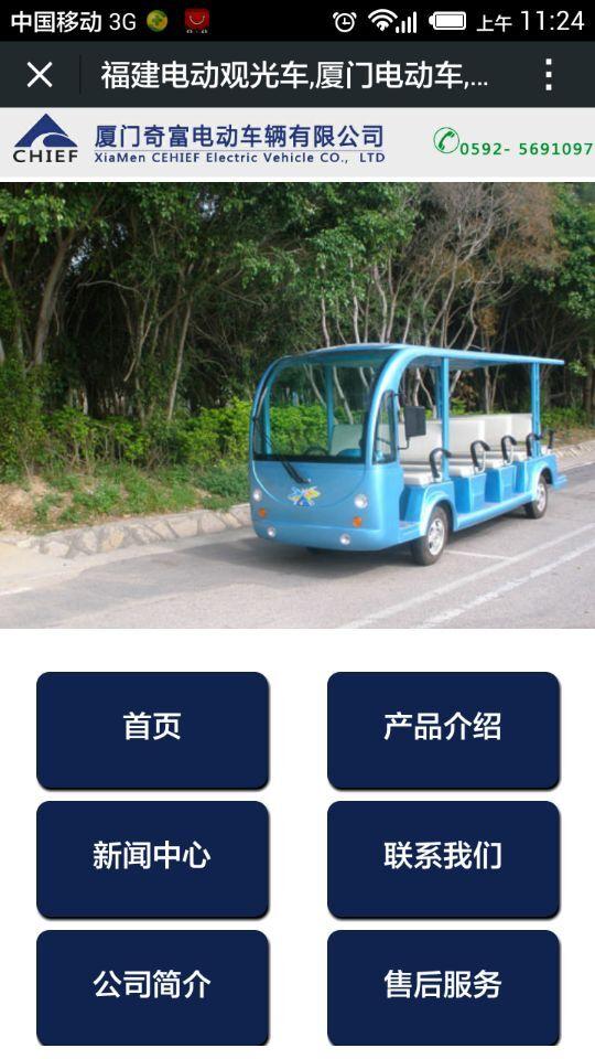 手机网站建设案例之厦门奇富电动车辆有限公司手机网站制作