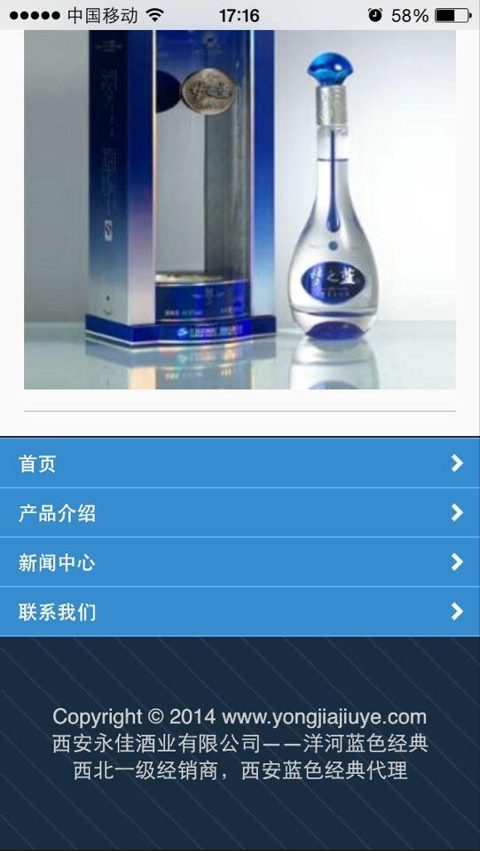 移动互联网营销之西安永佳酒业公司手机网站建设