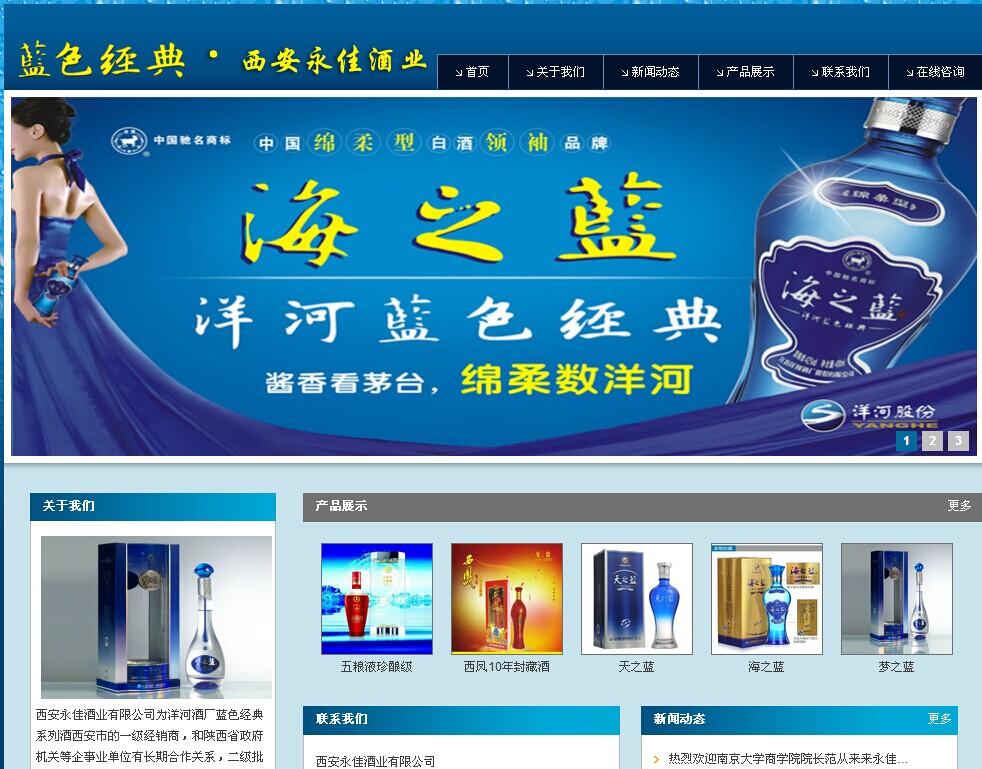 深圳网站建设案例西安永佳酒业网站做得不错