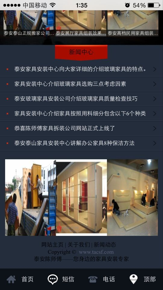 手机网站优化排名好的案例之泰安家具安装公司效果展示