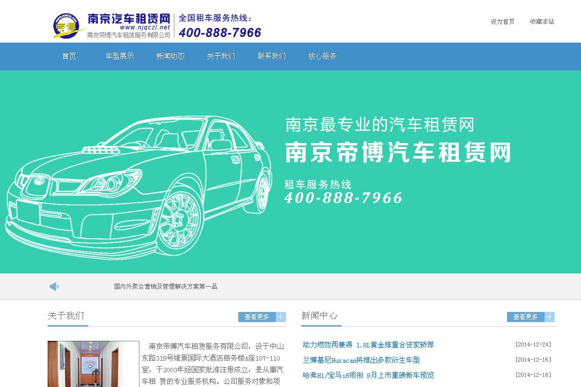 三河闵行徐汇网站建设案例南京帝博汽车租赁网站
