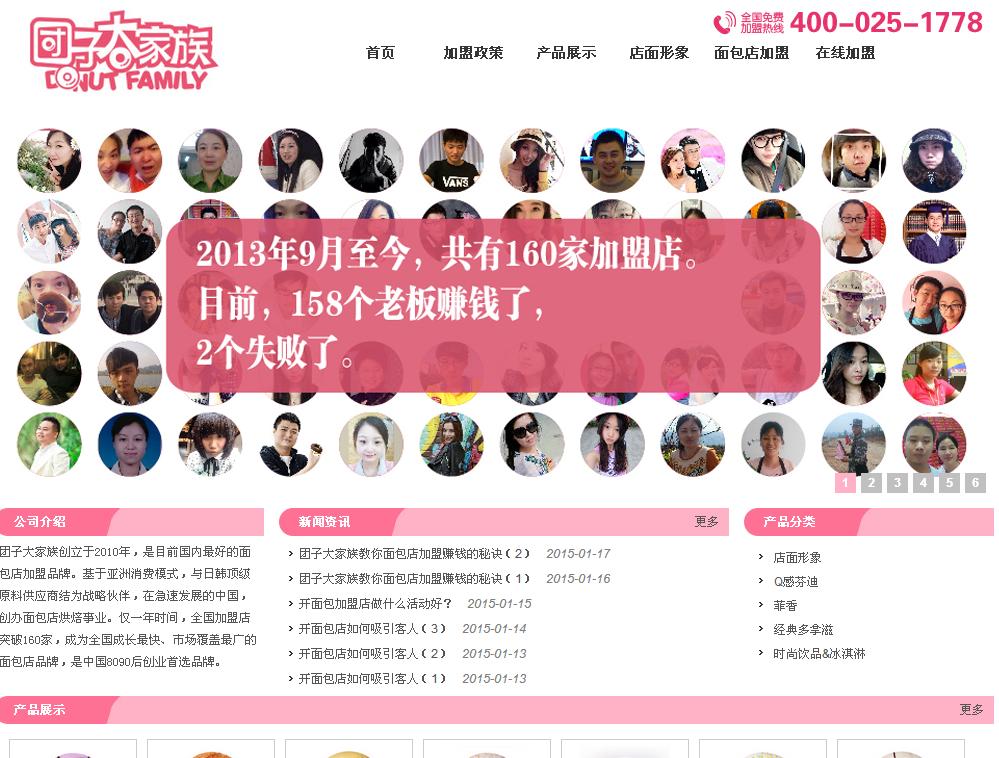 北海咸阳宝山网站建设团子大家族面包店网站